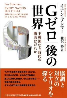 「Gゼロ」後の世界