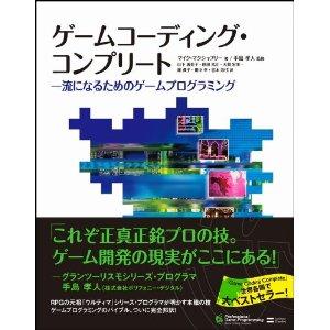ゲームプログラミング本.jpg