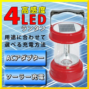 ソーラー充電LED.jpg