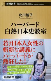 ハーバード大学の美人講師の北川智子.jpg