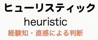 ヒューリスティックの意味.jpg
