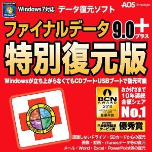 ファイルデータ復元ソフト.jpg