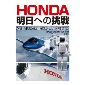 ホンダASIMOから小型ジェット機.jpg