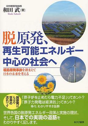 再生可能エネルギーの課題の掲示板.jpg