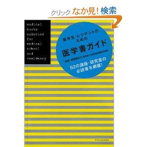 医学生・レジデントのための医学書ガイドブック.jpg
