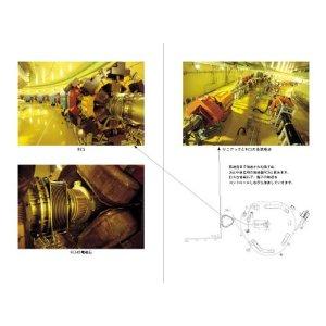 多田将の素粒子物理画像.jpg
