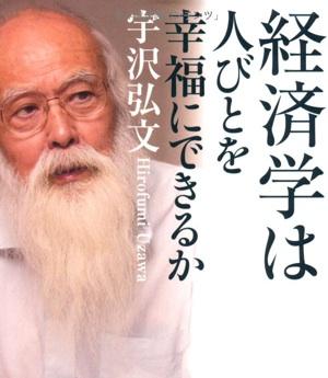 宇沢弘文の著書