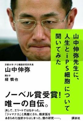 山中伸弥の自伝と著書