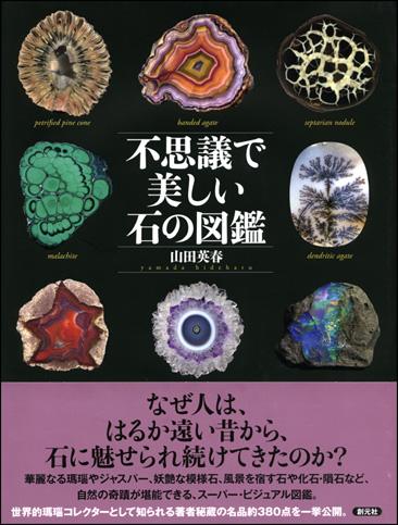 美しい石の図鑑